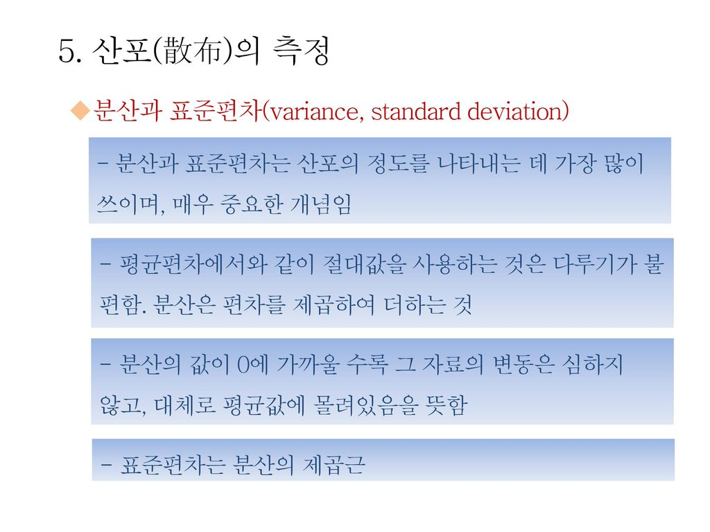 5. 산포(散布)의 측정 분산과 표준편차(variance, standard deviation)