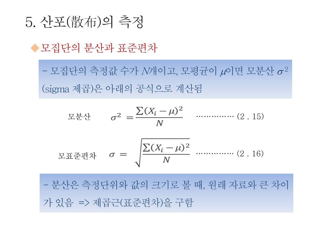 5. 산포(散布)의 측정 모집단의 분산과 표준편차