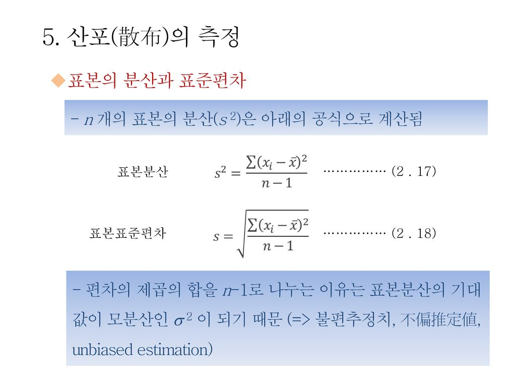 5. 산포(散布)의 측정 표본의 분산과 표준편차 - n 개의 표본의 분산(s 2)은 아래의 공식으로 계산됨