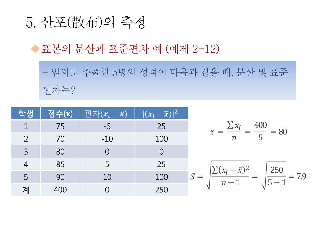 5. 산포(散布)의 측정 표본의 분산과 표준편차 예 (예제 2-12)