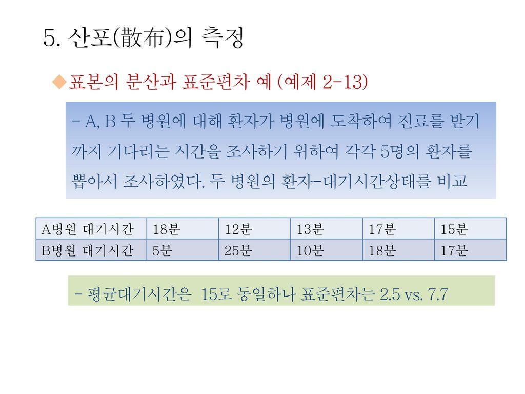 5. 산포(散布)의 측정 표본의 분산과 표준편차 예 (예제 2-13)