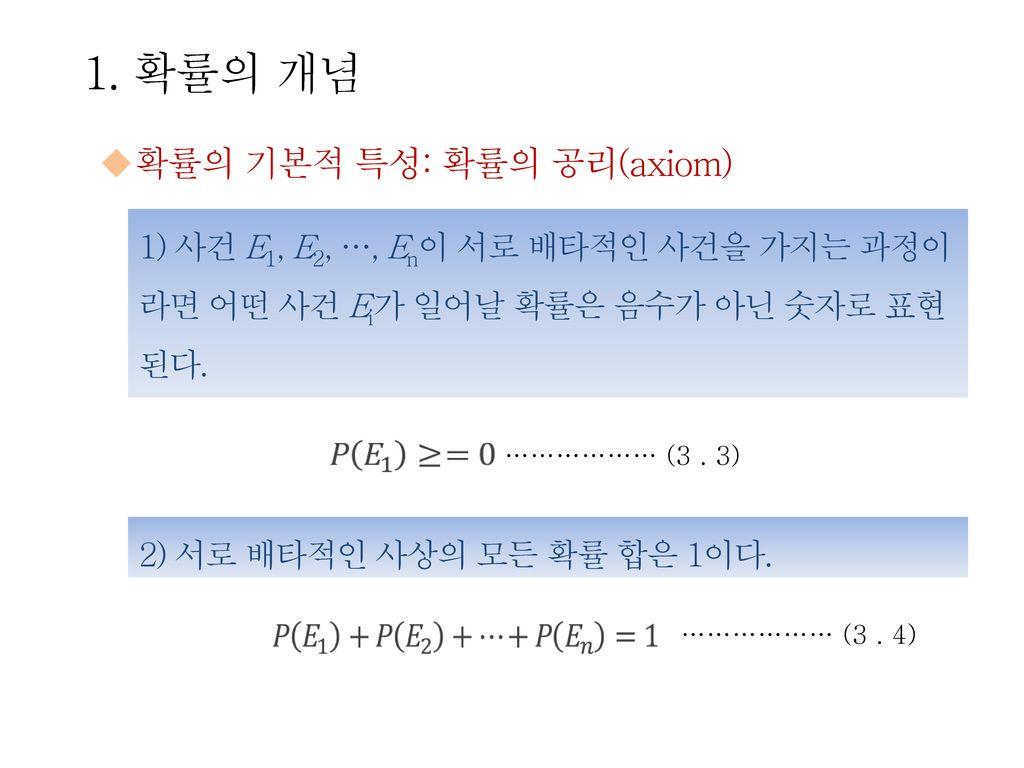 1. 확률의 개념 확률의 기본적 특성: 확률의 공리(axiom)