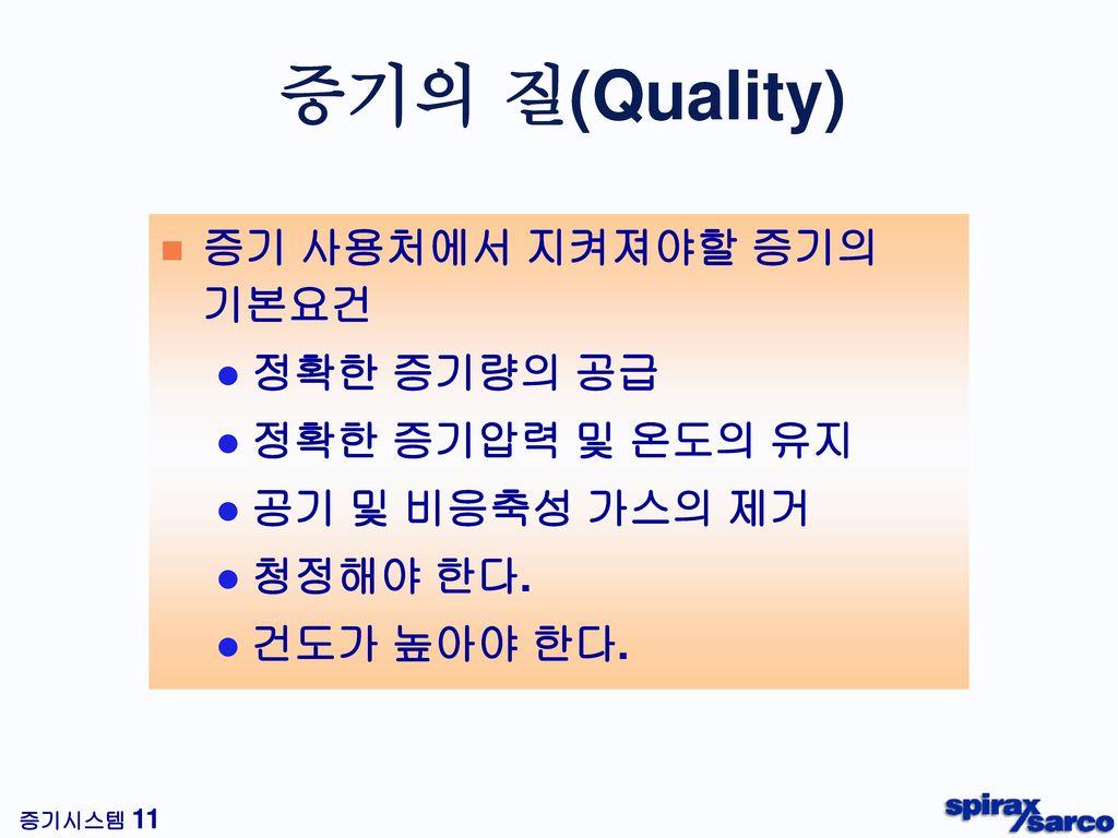 증기의 질(Quality) 증기 사용처에서 지켜져야할 증기의 기본요건 정확한 증기량의 공급 정확한 증기압력 및 온도의 유지