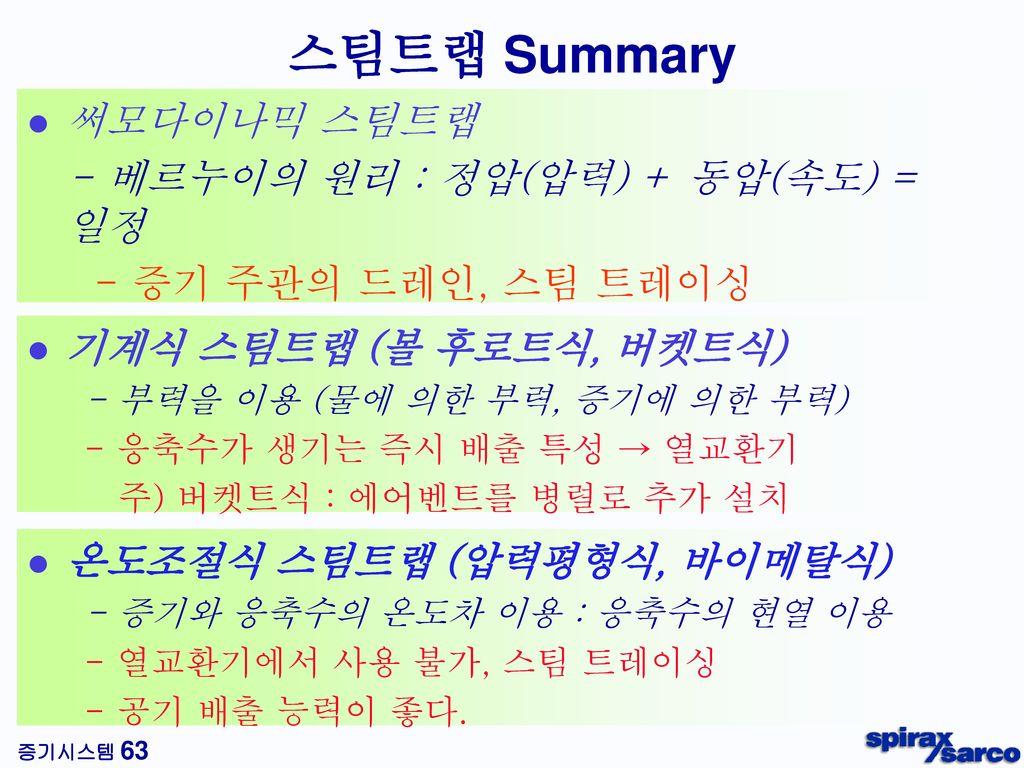 스팀트랩 Summary 써모다이나믹 스팀트랩 - 베르누이의 원리 : 정압(압력) + 동압(속도) = 일정