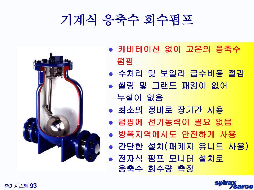 응축수 회수 방법 진공해소장치 + 중력에 의한 응축수 회수 기계식 펌프를 이용한 응축수 회수 펌핑트랩을 이용한 응축수 회수