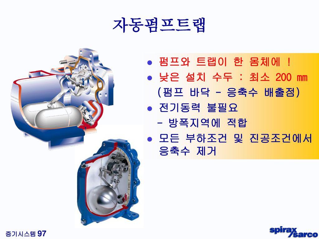 펌프를 이용한 응축수 회수 다음은 향후 계획을 말씀드리겠습니다. ■