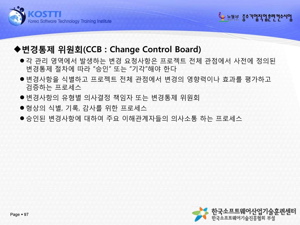 변경통제 위원회(CCB : Change Control Board)