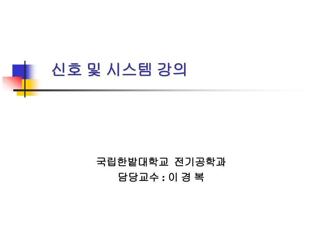 국립한밭대학교 전기공학과 담당교수 : 이 경 복