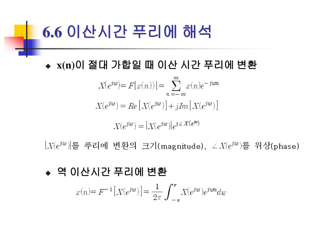 6.6 이산시간 푸리에 해석 x(n)이 절대 가합일 때 이산 시간 푸리에 변환 역 이산시간 푸리에 변환