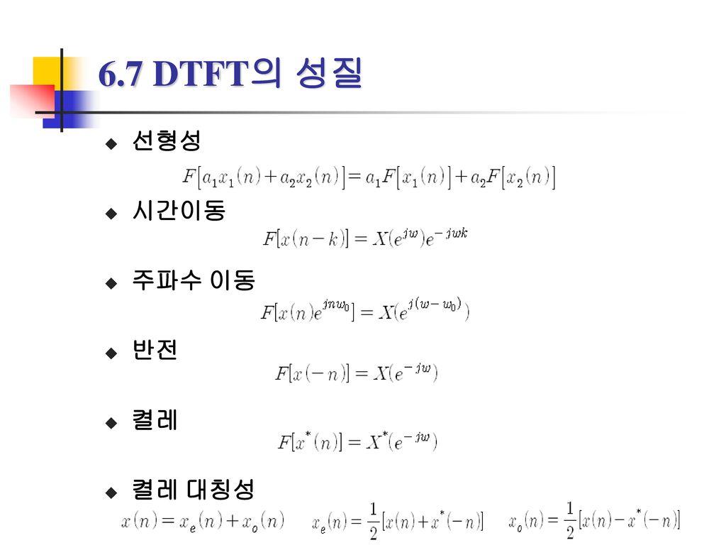 6.7 DTFT의 성질 선형성 시간이동 주파수 이동 반전 켤레 켤레 대칭성