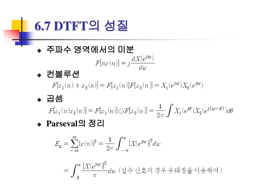 6.7 DTFT의 성질 주파수 영역에서의 미분 컨볼루션 곱셈 Parseval의 정리