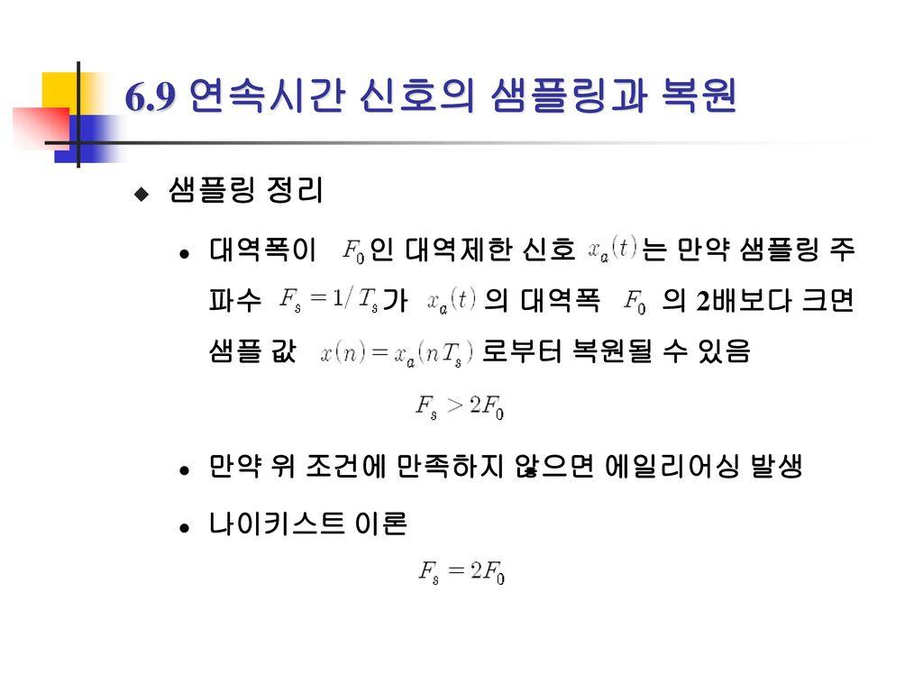 6.9 연속시간 신호의 샘플링과 복원 샘플링 정리.