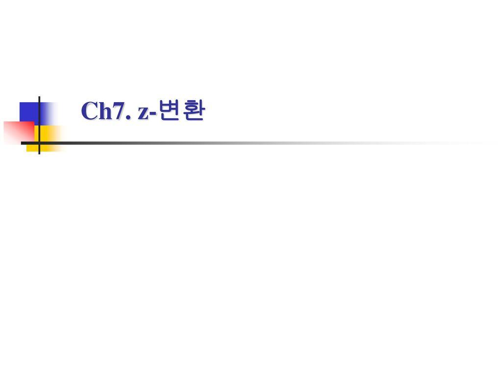 Ch7. z-변환