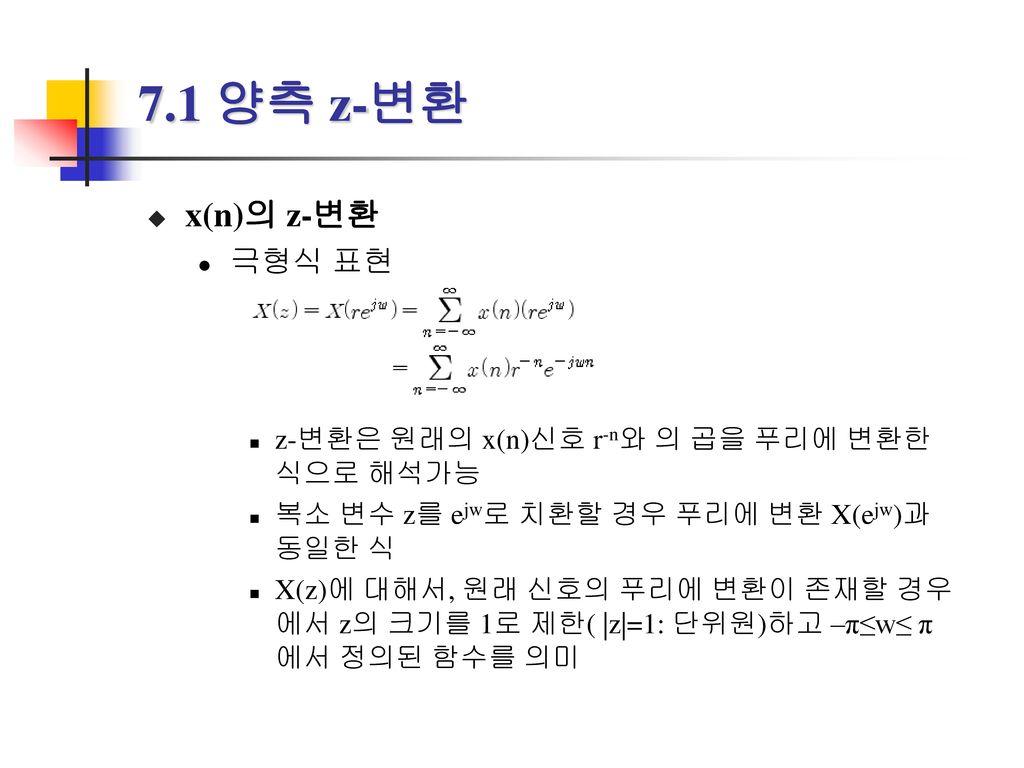7.1 양측 z-변환 x(n)의 z-변환 극형식 표현