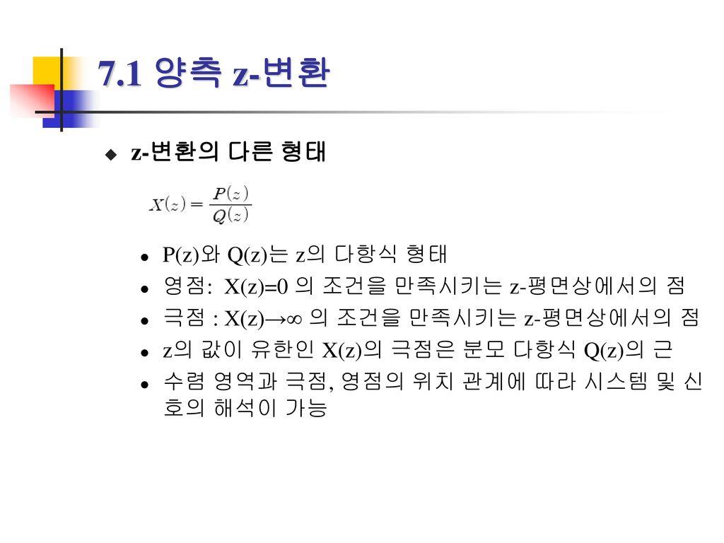 7.1 양측 z-변환 z-변환의 다른 형태 P(z)와 Q(z)는 z의 다항식 형태
