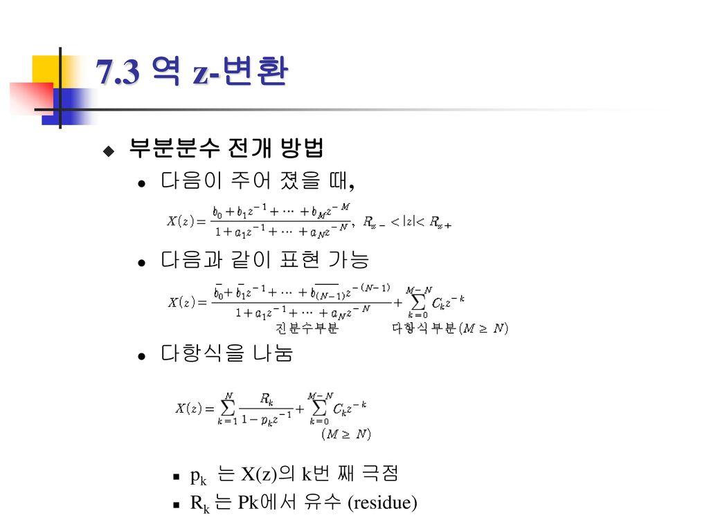 7.3 역 z-변환 부분분수 전개 방법 다음이 주어 졌을 때, 다음과 같이 표현 가능 다항식을 나눔