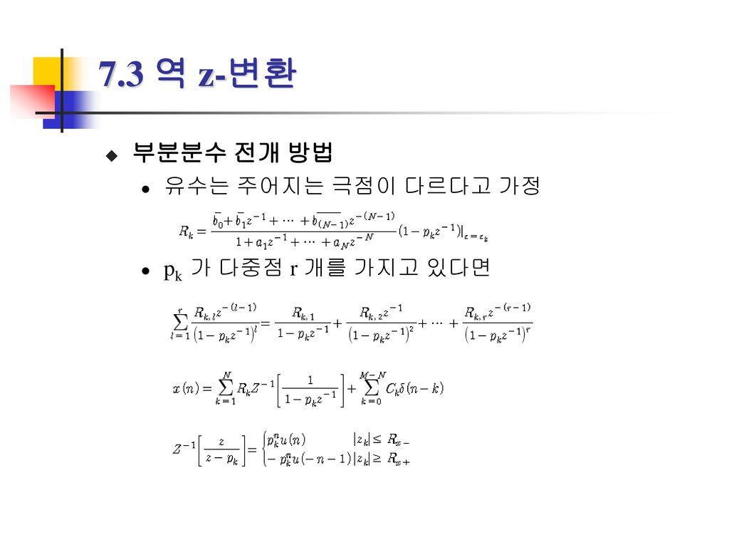 7.3 역 z-변환 부분분수 전개 방법 유수는 주어지는 극점이 다르다고 가정 pk 가 다중점 r 개를 가지고 있다면