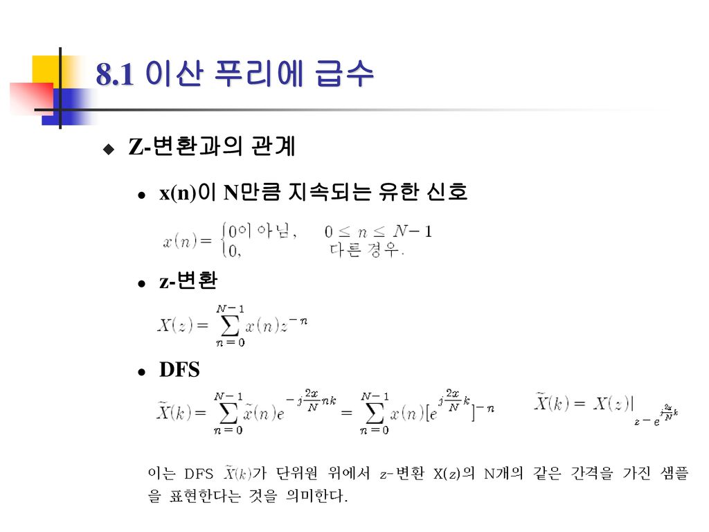 8.1 이산 푸리에 급수 Z-변환과의 관계 x(n)이 N만큼 지속되는 유한 신호 z-변환 DFS