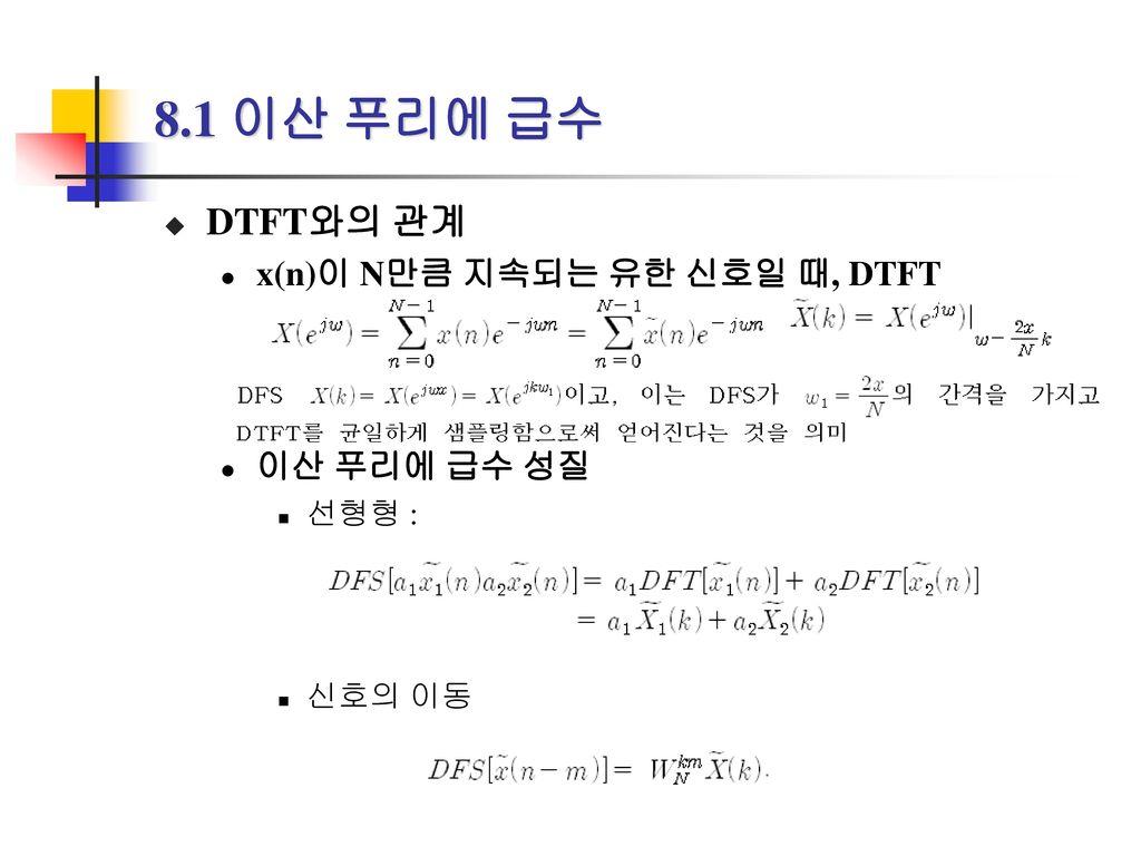 8.1 이산 푸리에 급수 DTFT와의 관계 x(n)이 N만큼 지속되는 유한 신호일 때, DTFT 이산 푸리에 급수 성질