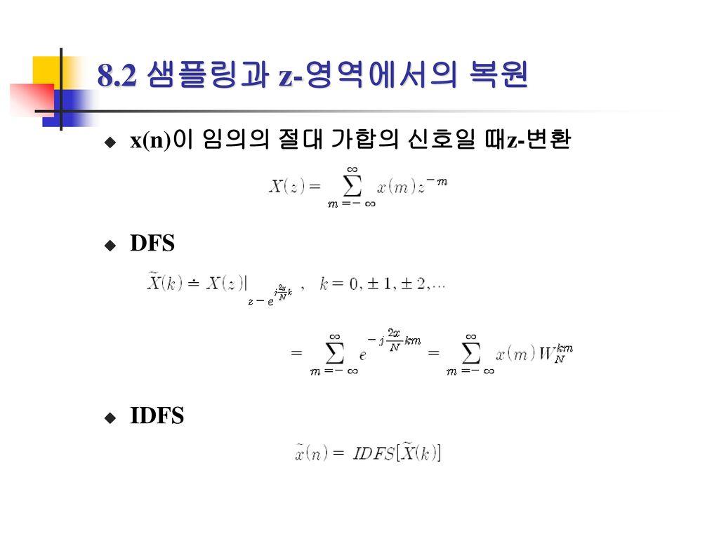 8.2 샘플링과 z-영역에서의 복원 x(n)이 임의의 절대 가합의 신호일 때z-변환 DFS IDFS