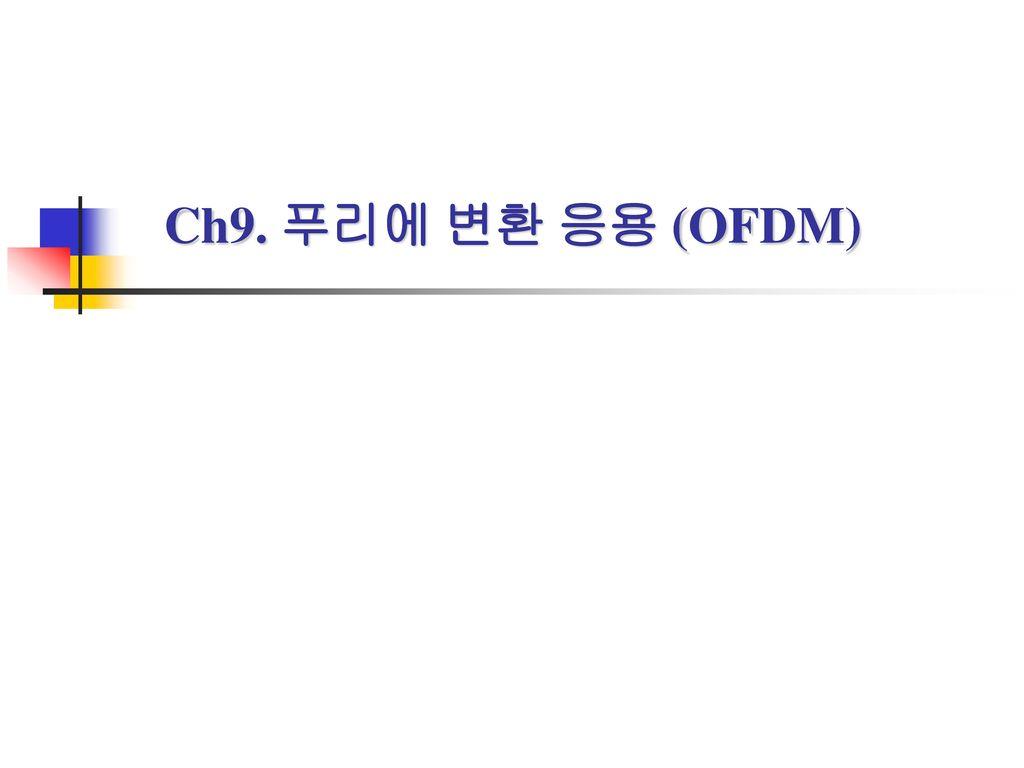 Ch9. 푸리에 변환 응용 (OFDM)