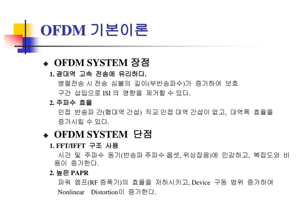 OFDM 기본이론 OFDM SYSTEM 장점 OFDM SYSTEM 단점 1. 광대역 고속 전송에 유리하다.
