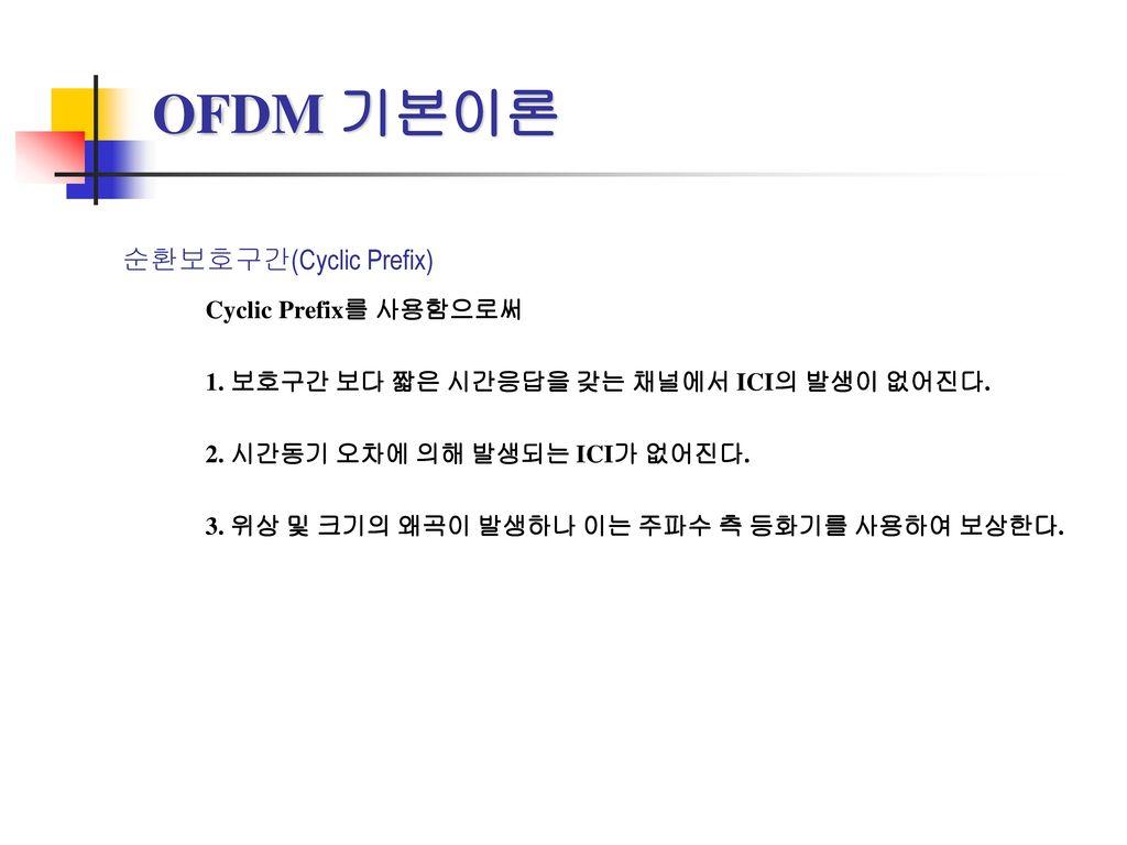 OFDM 기본이론 순환보호구간(Cyclic Prefix) Cyclic Prefix를 사용함으로써