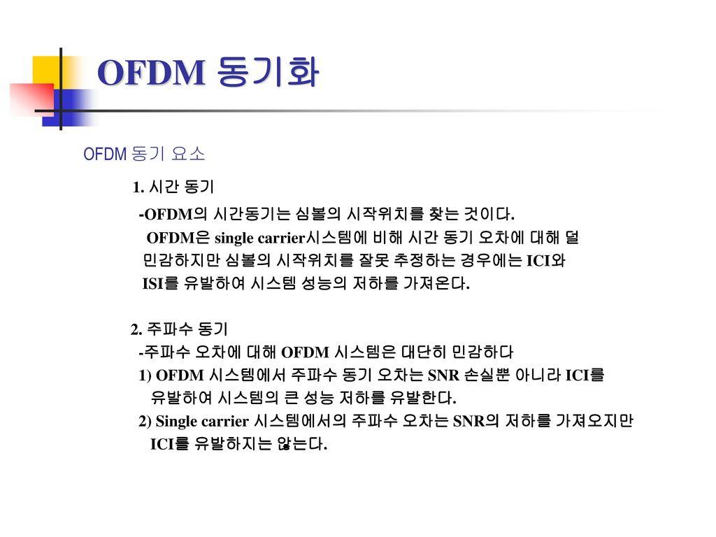 OFDM 동기화 1. 시간 동기 OFDM 동기 요소 -OFDM의 시간동기는 심볼의 시작위치를 찾는 것이다.