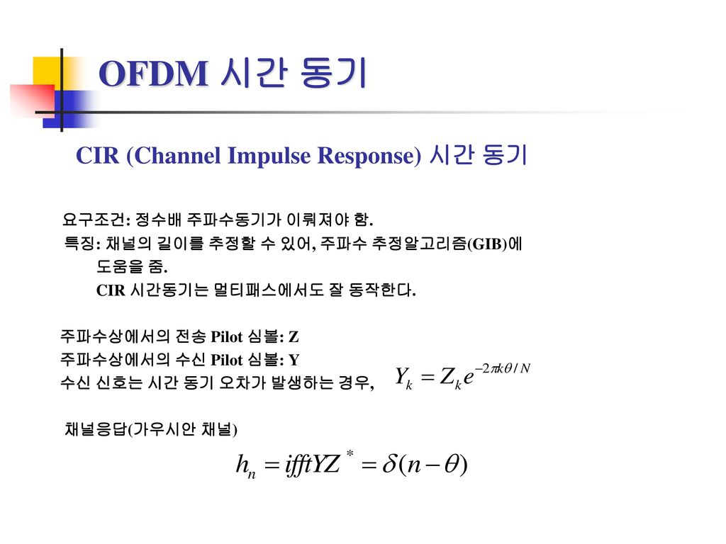 OFDM 시간 동기 CIR (Channel Impulse Response) 시간 동기