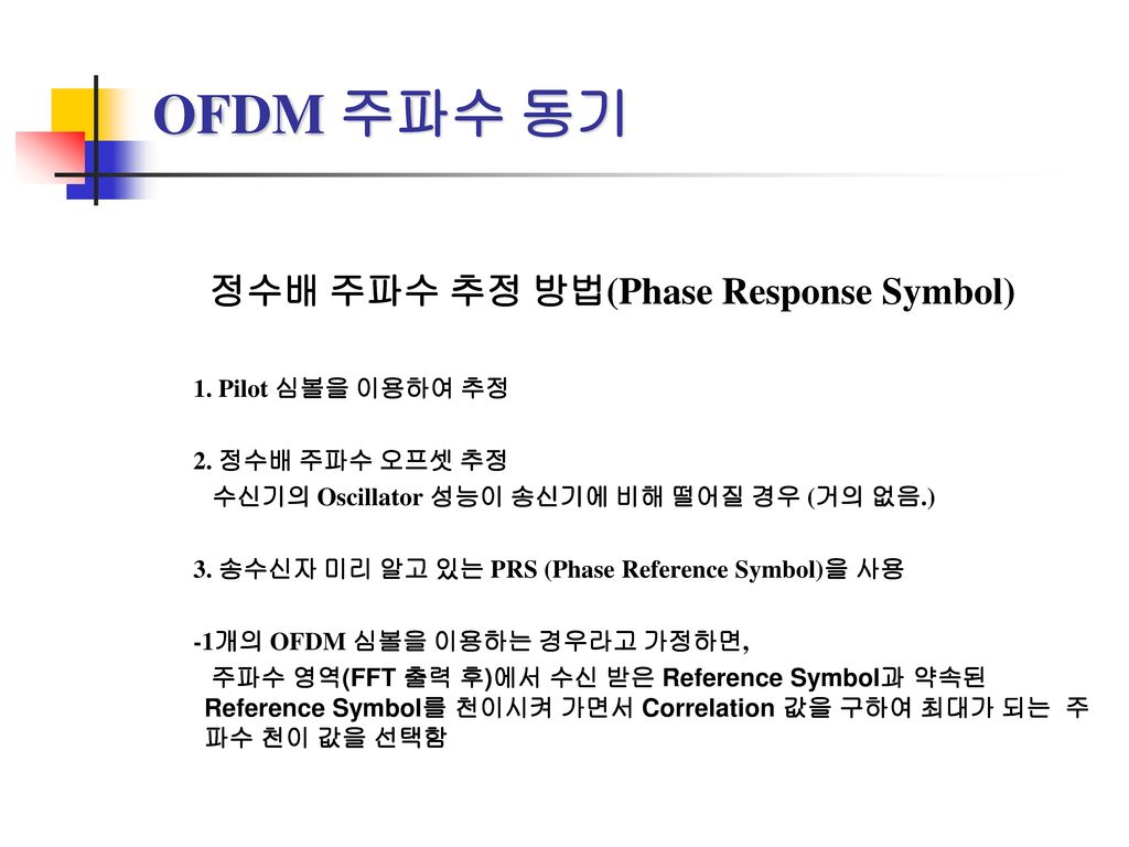 OFDM 주파수 동기 정수배 주파수 추정 방법(Phase Response Symbol) 1. Pilot 심볼을 이용하여 추정