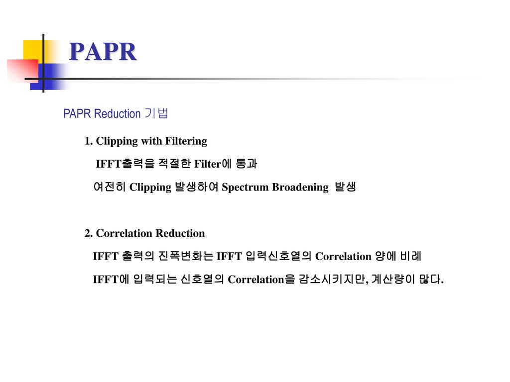 PAPR PAPR Reduction 기법 1. Clipping with Filtering
