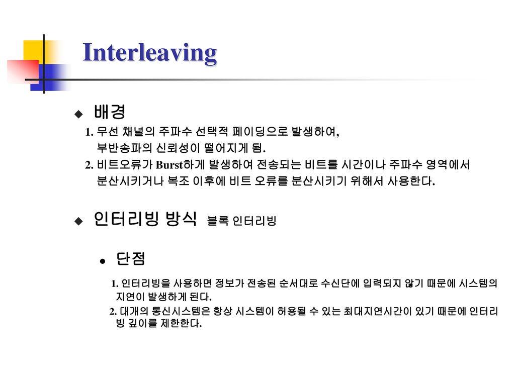 Interleaving 배경 인터리빙 방식 블록 인터리빙 단점