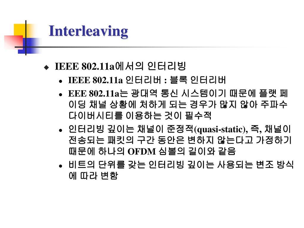 Interleaving IEEE 802.11a에서의 인터리빙 IEEE 802.11a 인터리버 : 블록 인터리버