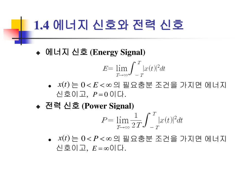 1.4 에너지 신호와 전력 신호 에너지 신호 (Energy Signal) 전력 신호 (Power Signal)