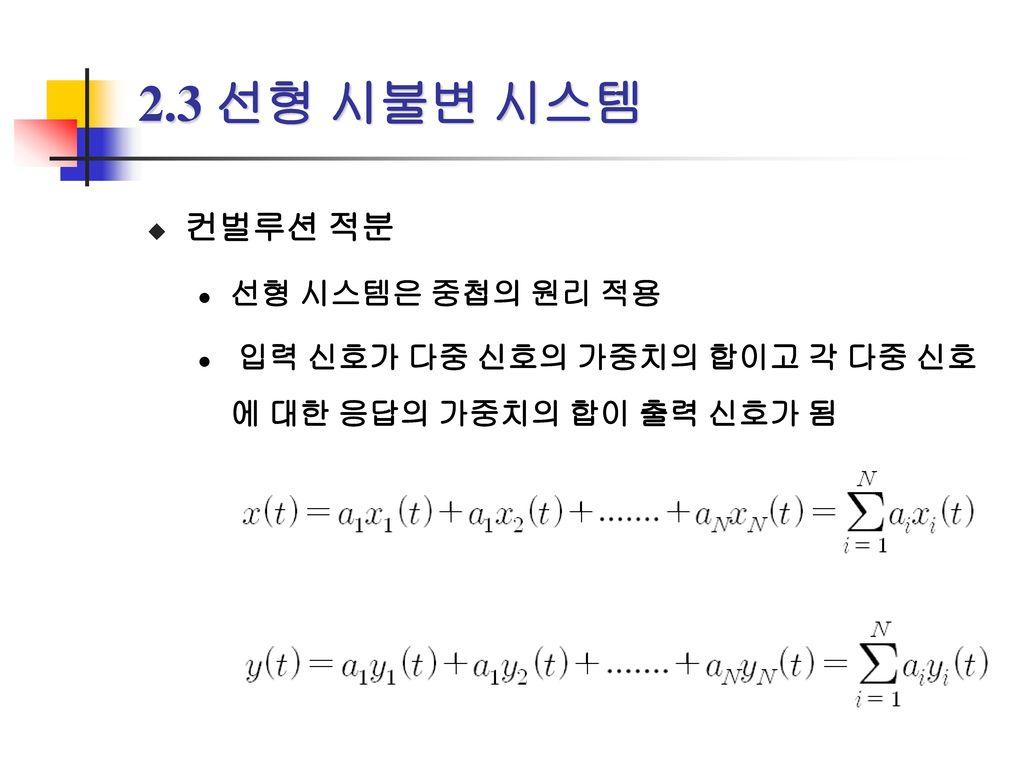 2.3 선형 시불변 시스템 컨벌루션 적분 선형 시스템은 중첩의 원리 적용