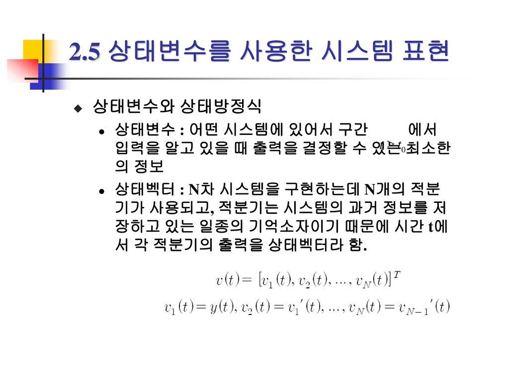 2.5 상태변수를 사용한 시스템 표현 상태변수와 상태방정식