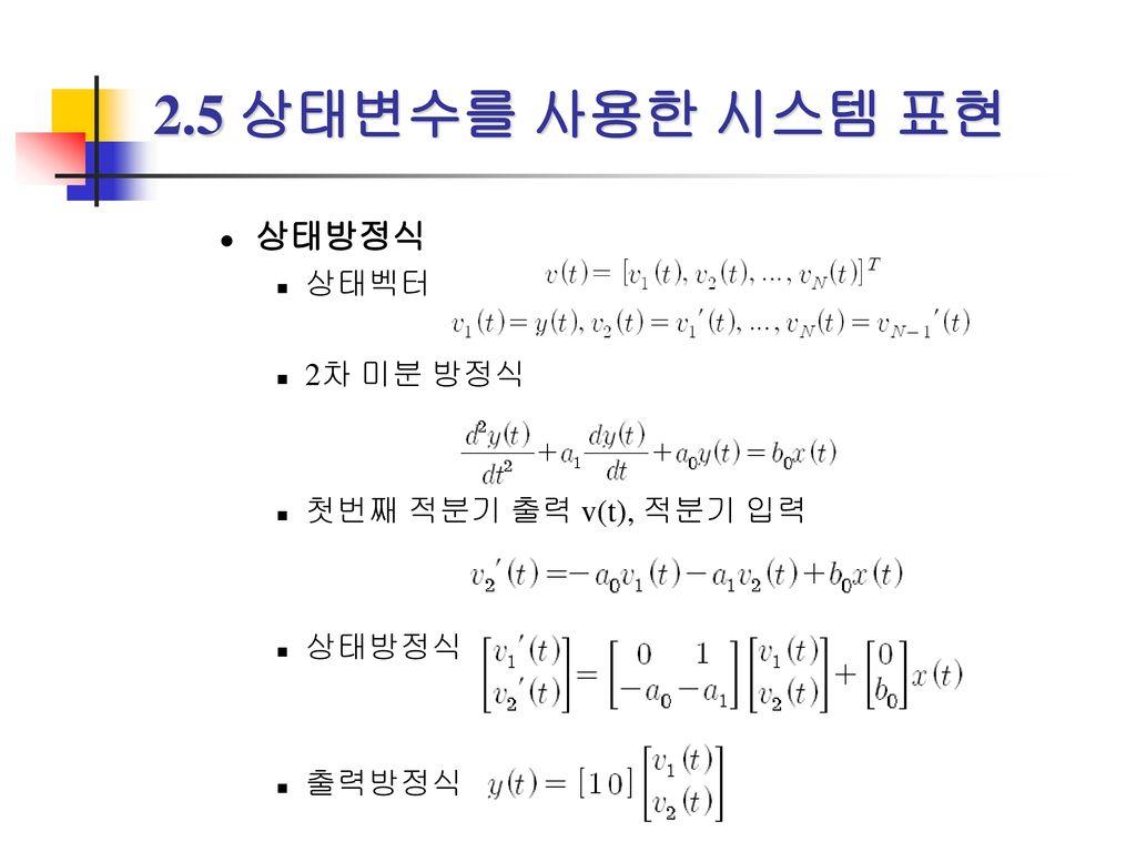 2.5 상태변수를 사용한 시스템 표현 상태방정식 상태벡터 2차 미분 방정식 첫번째 적분기 출력 v(t), 적분기 입력