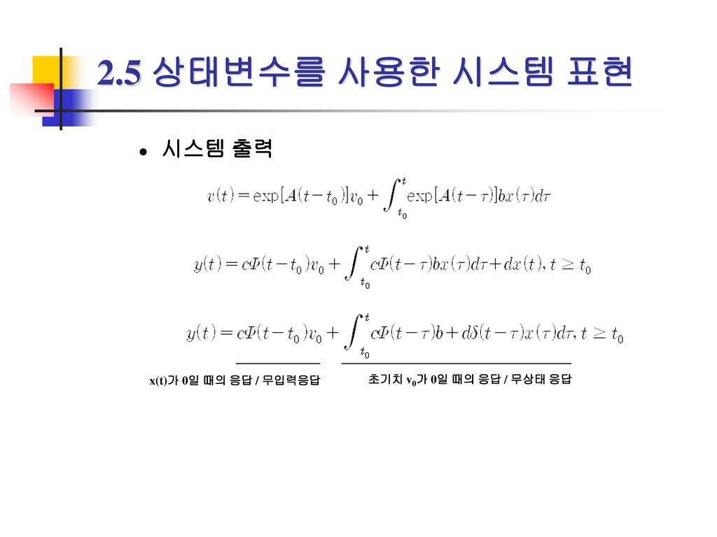 2.5 상태변수를 사용한 시스템 표현 시스템 출력 x(t)가 0일 때의 응답 / 무입력응답