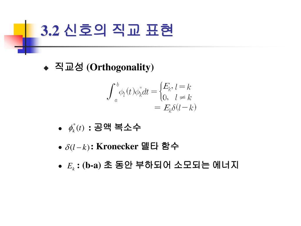 3.2 신호의 직교 표현 직교성 (Orthogonality) : 공액 복소수 : Kronecker 델타 함수