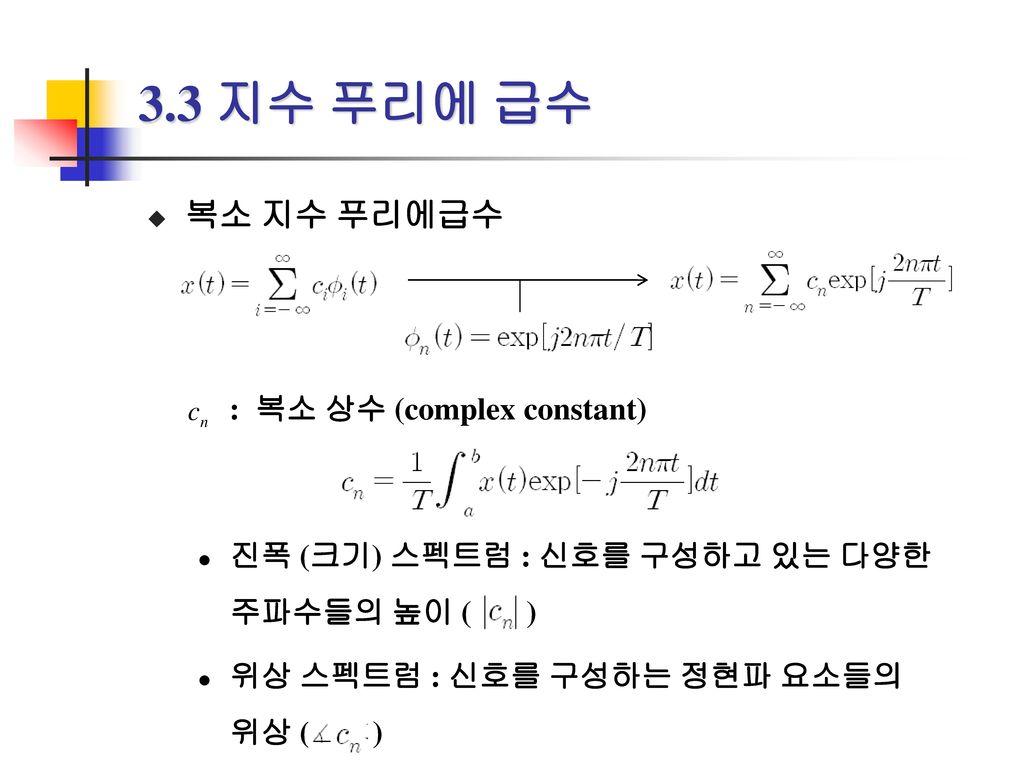 3.3 지수 푸리에 급수 복소 지수 푸리에급수 : 복소 상수 (complex constant)