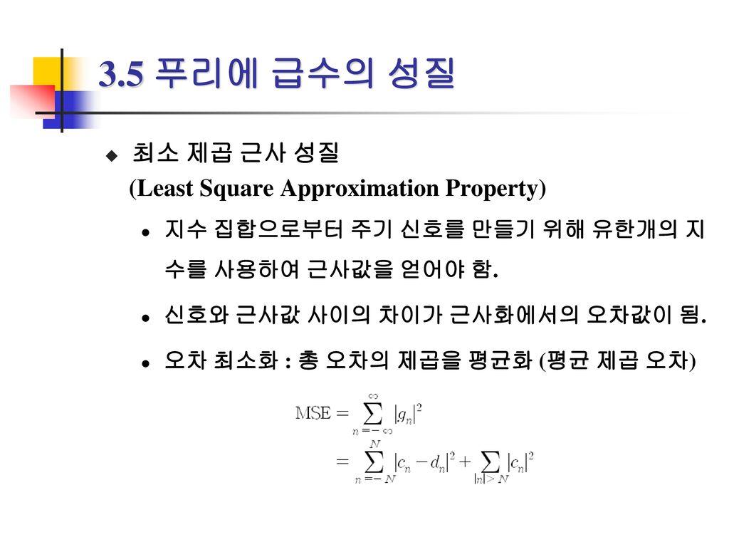 3.5 푸리에 급수의 성질 최소 제곱 근사 성질 (Least Square Approximation Property)
