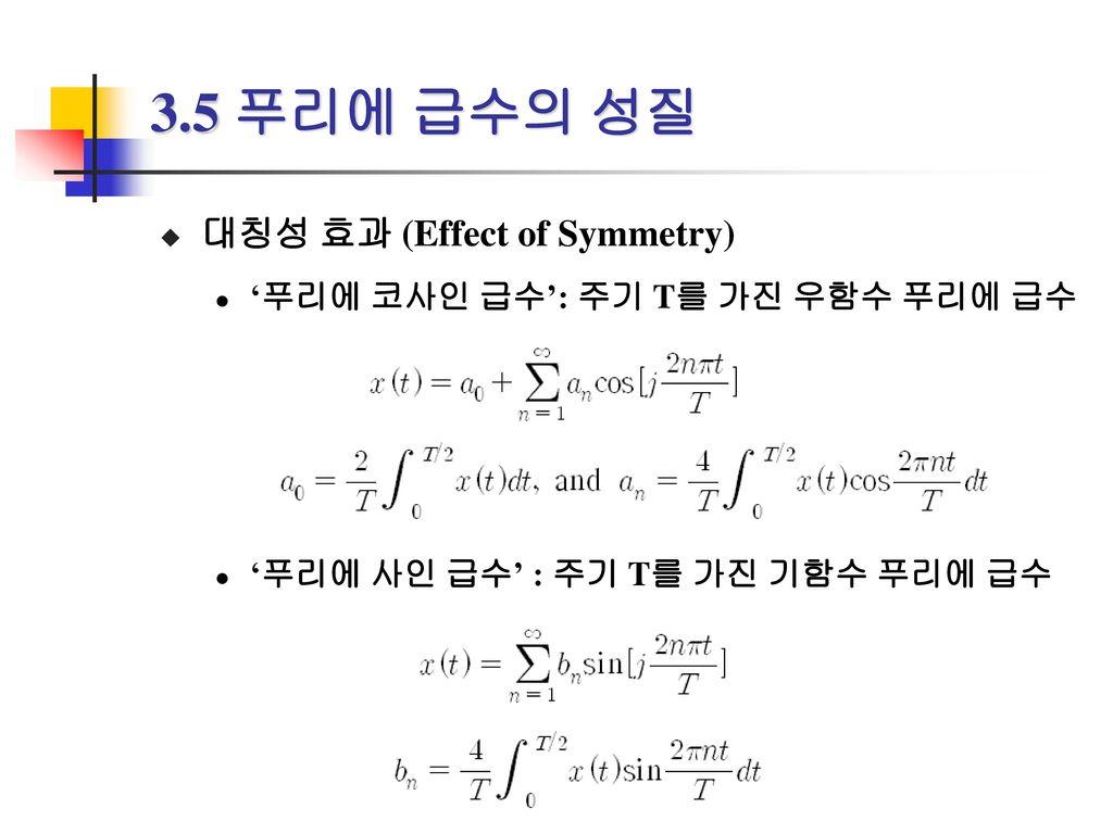 3.5 푸리에 급수의 성질 대칭성 효과 (Effect of Symmetry)