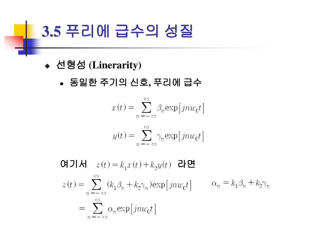 3.5 푸리에 급수의 성질 선형성 (Linerarity) 동일한 주기의 신호, 푸리에 급수 여기서 라면