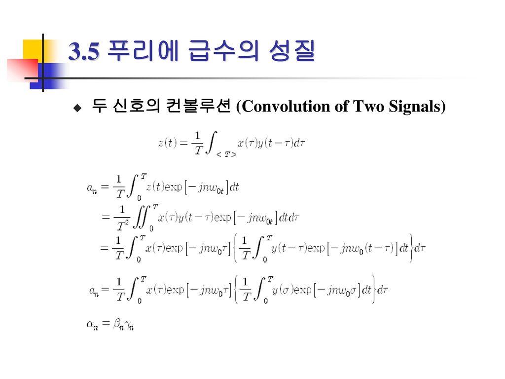 3.5 푸리에 급수의 성질 두 신호의 컨볼루션 (Convolution of Two Signals)