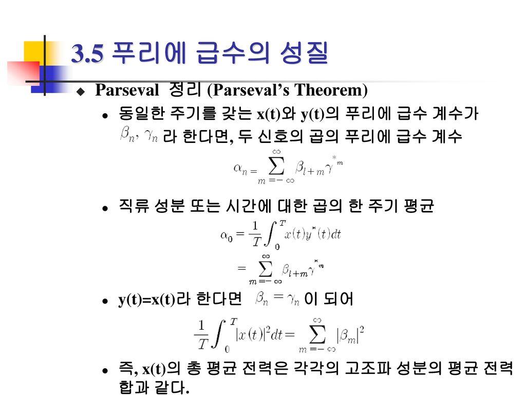 3.5 푸리에 급수의 성질 Parseval 정리 (Parseval's Theorem)