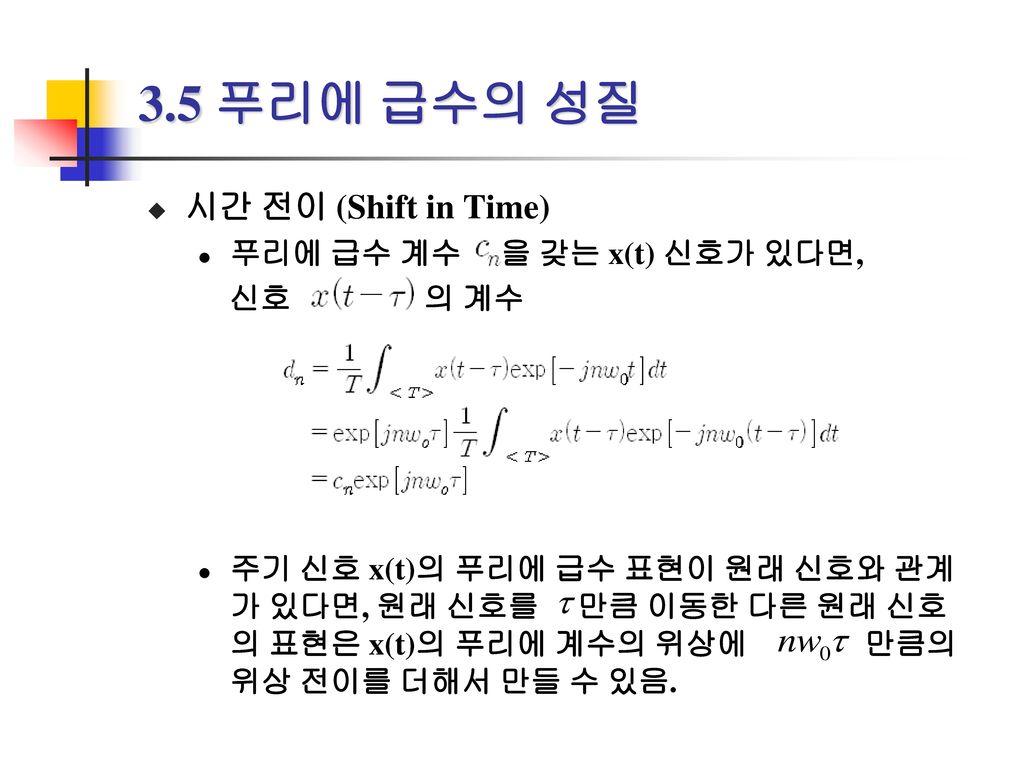 3.5 푸리에 급수의 성질 시간 전이 (Shift in Time) 푸리에 급수 계수 을 갖는 x(t) 신호가 있다면,