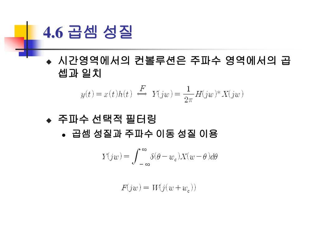 4.6 곱셈 성질 시간영역에서의 컨볼루션은 주파수 영역에서의 곱셉과 일치 주파수 선택적 필터링
