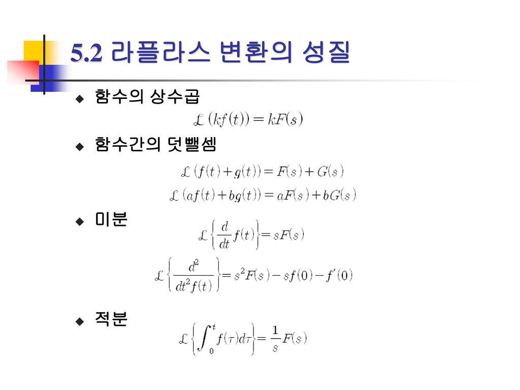 5.2 라플라스 변환의 성질 함수의 상수곱 함수간의 덧뺄셈 미분 적분