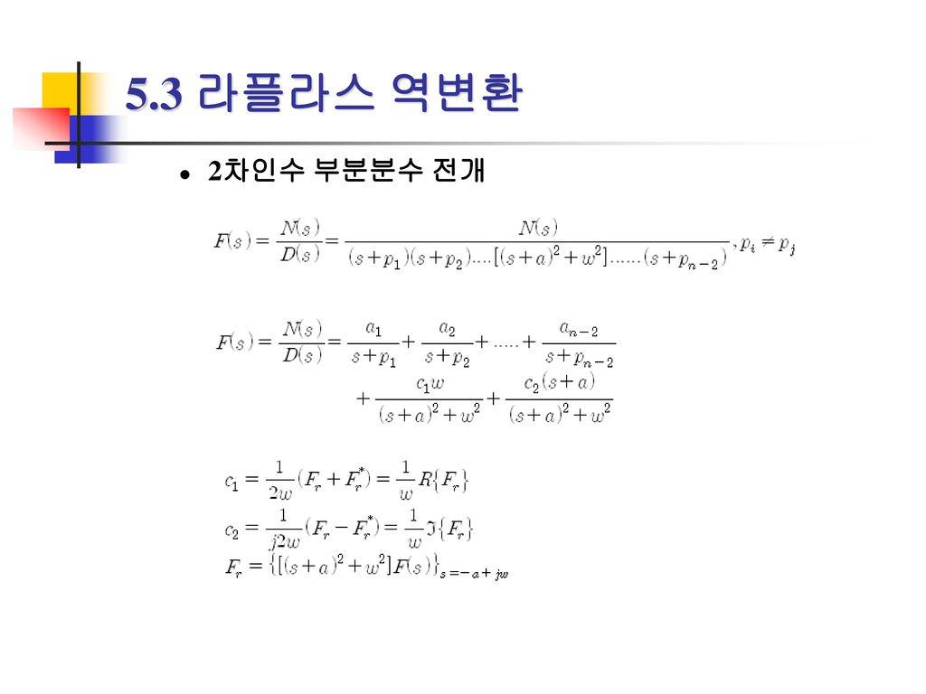 5.3 라플라스 역변환 2차인수 부분분수 전개