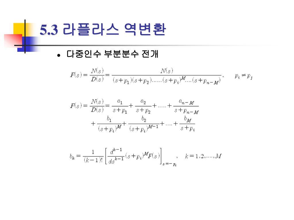 5.3 라플라스 역변환 다중인수 부분분수 전개